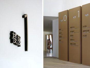 Señalética - La aplicación del diseño gráfico al interiorismo de oficinas y locales